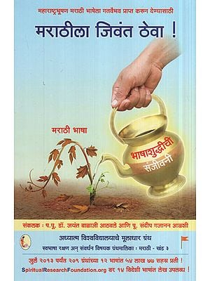 मराठीला जिवंत ठेवा ! - Keep Marathi alive ! (Marathi)