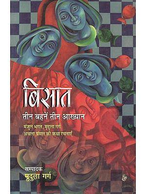 बिसात: Bisaat - Teen Bahanen Teen Aakhyan
