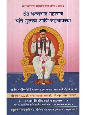 संत भक्तराज महाराज यांचे गुरुरूप आणि सहजावस्था - The Grace and Ease of Saint Bhaktaraj Maharaj (Marathi)