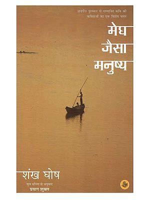 मेघ जैसा मनुष्य: Hindi Poems