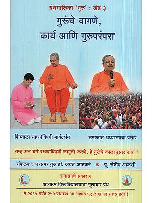 गुरूंचे वागणे कार्य आणि गुरुपरंपरा - Guru's Work And Guru Traditions (Marathi)