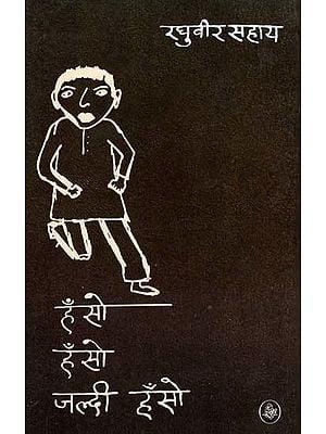 हँसो हँसो जल्दी हँसो: Hindi Poems