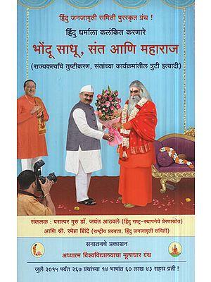 भोंदू साधू , संत आणि महाराज - Bhondu Monk, Saints and Masters (Marathi)