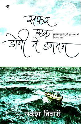 सफ़र एक डोंगी में डगमग: Hindi Short Stories