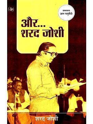 और शरद जोशी: Aur Sharad Joshi (Satire)