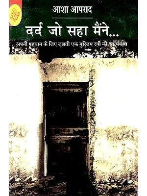 दर्द जो सहा मैंने: Dard Jo Saha Mainne (Autobiography by Asha Aaprad)
