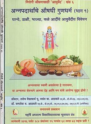 अन्नपदार्थांचे  औषधी  गुणधर्म - Medicinal Properties of Foods in Marathi (Set of 2 Volumes)