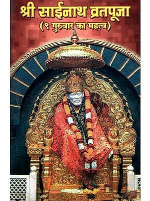 श्री साईनाथ व्रतपूजा: Sri Sainath Vratapooja