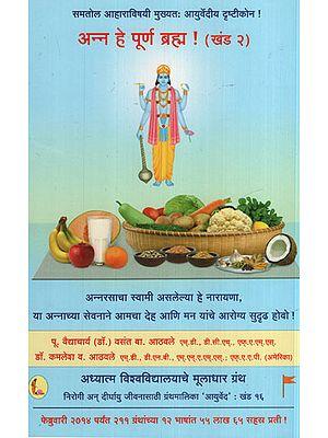 अन्न हे पूर्ण ब्रह्म ! - Food is Purna Brahma (Marathi)