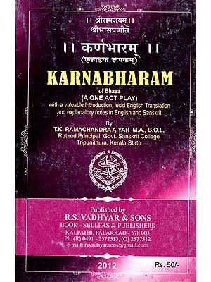 कर्णभारम्: Karnabharam of Bhasa (A One Act Play)