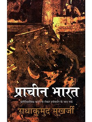 प्राचीन भारत: Ancient India