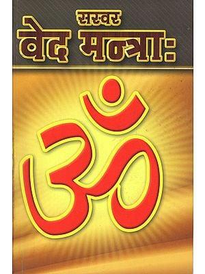सस्वर वेद मन्त्रा: Sasvara Veda Mantras