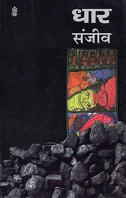 धार: Dhaar (A Novel)