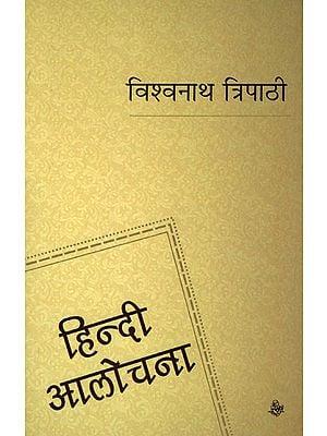हिन्दी आलोचना: Hindi Criticism