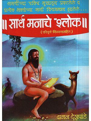 सार्थ मनाचे श्लोक - A Poem From The Heart (Marathi)