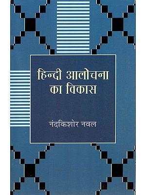 हिन्दी आलोचना का विकास: Development of Hindi Criticism