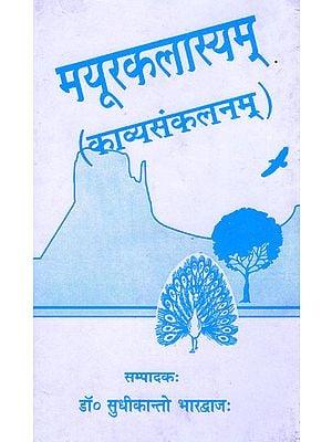 मयूरकलास्यम् (काव्यसंकलनम्) : A Collection of Sanskrit Poem