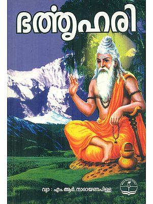 Bhrita Hari (Malayalam)
