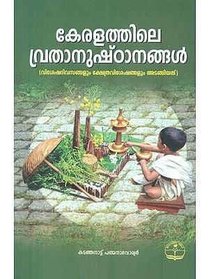 keralethile Vridhanaushtanagal (Malayalam)