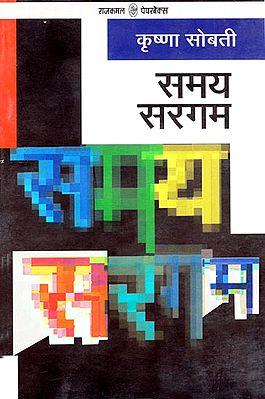 समय सरगम: Samay Sargam (A Novel)