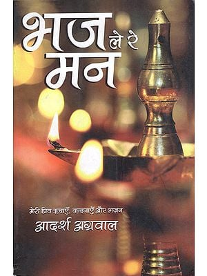 भज ले रे मन: An Anthology of Hymns and Devotional Songs