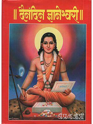 दैनंदिन ज्ञानेश्वरी - Daily Jnaneshwari (Marathi)