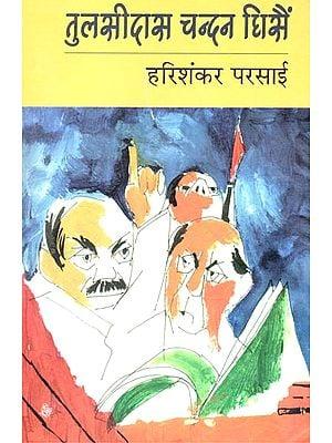 तुलसीदास चन्दन घिसैं : Satires by Hari Shankar Parsai