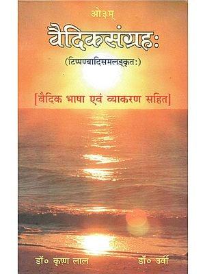 वैदिकसंग्रह: Vedic Samgrah