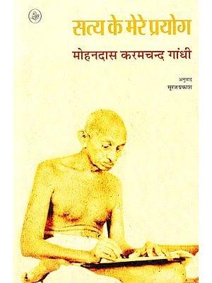 सत्य के मेरे प्रयोग : Autobiography of Mahatma Gandhi
