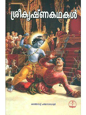 Shri Krishna Katha (Malayalam)