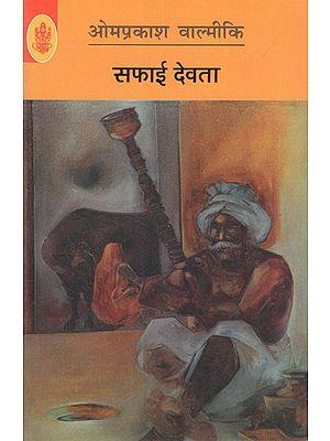 सफाई देवता: Safai Devta by Omprakash Valmiki