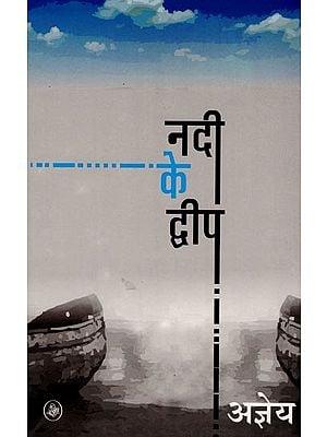 नदी के द्वीप : River Island (A Novel)