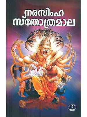 Sri Narasimha Stotra (Malayalam)