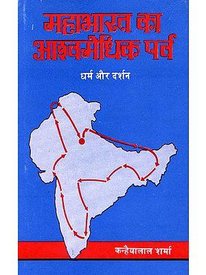 महाभारत का आश्वमेधिक  पर्व: Ashvamedhika Parva of Mahabharata (An Old and Rare Book)