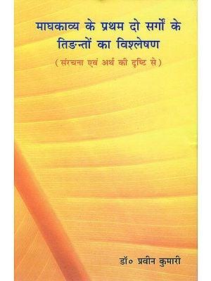 माघकाव्य के प्रथम दो सर्गों के तिङन्तों का विश्लेषण : Tidant in Magha Kavya