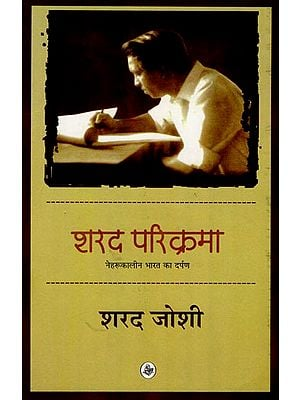 शरद परिक्रमा: Sharad Parikrama