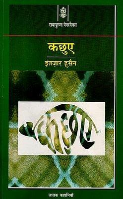 कछुए: Kachhue (Hindi Short Stories)