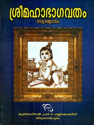 Srimad Bhagavatam (Malayalam)