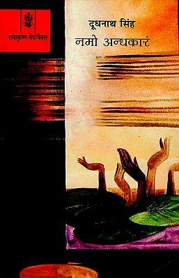 नमो अन्धकार : Namo Andhakaram (A Novel)