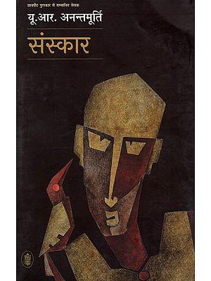 संस्कार : Sanskar (A Novel)