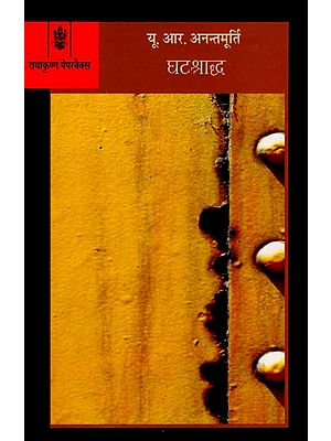 घाटश्राद्ध: Hindi Short Stories
