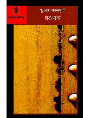 घाटश्राद्ध: Hindi Short Stories