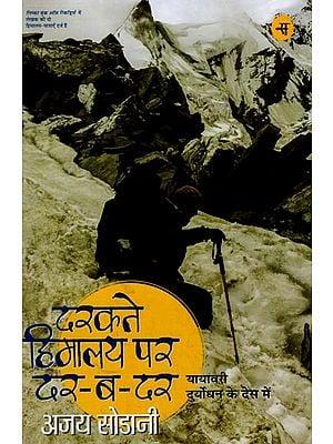 दरकते हिमालय पर दर-ब-दर: Darakte Himalaya Par Dar-Ba-Dar (Travelogue)