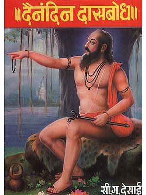 दैनंदिन दासबोध - Daily Dasabodh (Marathi)
