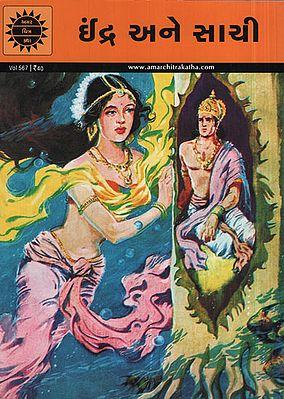 ઇંદ્ર અને સાચી - Indra and Shachi in Gujarati (Comic)