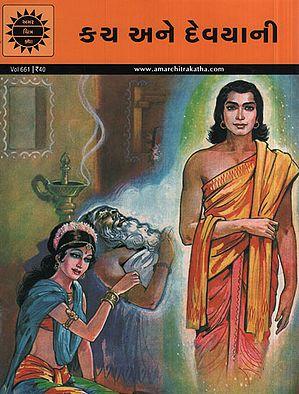 કય અને દેવયાની - Kacha And Devayani in Gujarati (Comic)