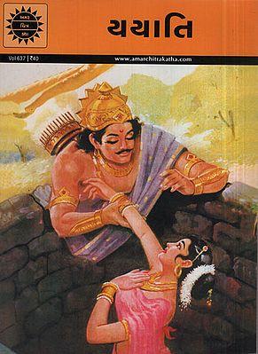 યયાતિ - Yayati in Gujarati (Comic)