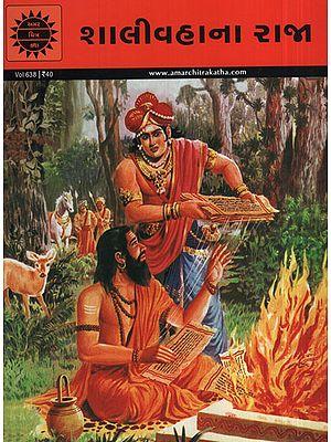 શાલીવહાના રાજા - Shalivahana Raja in Gujarati (Comic)