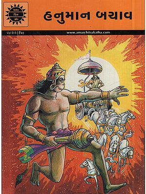 હનુમાન ખયાવ - Hanuman To The Rescue In Gujarati (Comic)
