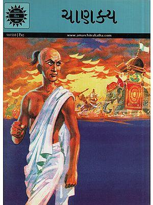ચાણકય - Chanakya in Gujarati (Comic)